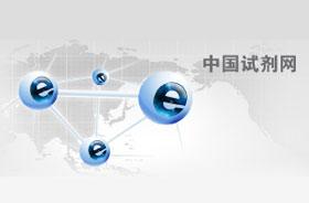 中国试剂网